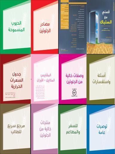 قصتـــــي مـع الســليــاك ...كتاب مهم جدا Book