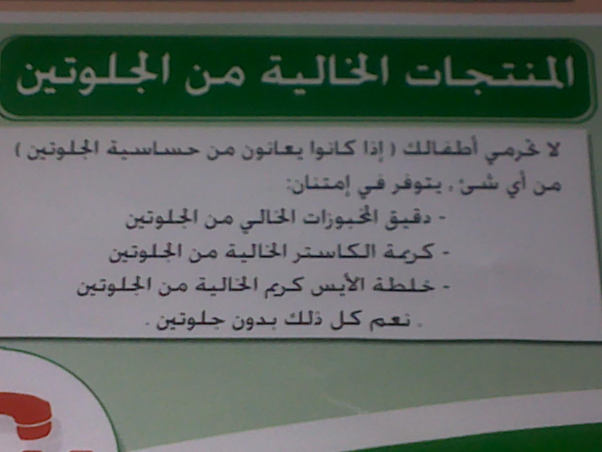الاندماج كرايستشيرش تصرف بنضج منتجات خالية من الجلوتين مصر Dsvdedommel Com