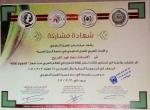 شهادة لبنان